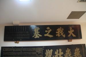 瓊州天后宮 海南會館 匾欄 01 03