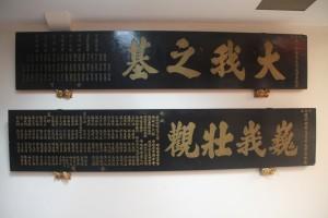 瓊州天后宮 海南會館 匾欄 01 04