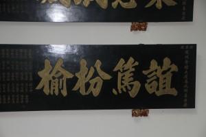 瓊州天后宮 海南會館 匾欄 02 06