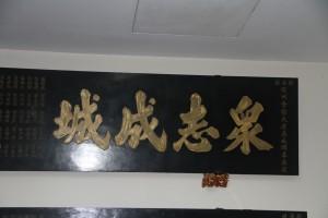 瓊州天后宮 海南會館 匾欄 02 07