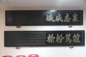 瓊州天后宮 海南會館 匾欄 02 09