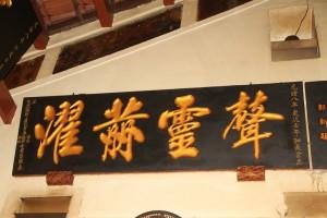 瓊州天后宮 海南會館 匾 05 1882年 光緒八年 聲靈赫濯