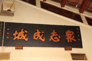 瓊州天后宮 海南會館 匾 06 1882年 光緒八年 衆志成城