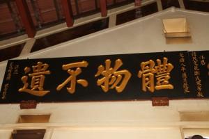瓊州天后宮 海南會館 匾 07 1882年 光緒八年 體物不遺