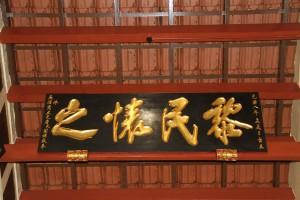 瓊州天后宮 海南會館 匾 08 1882年 光緒八年 黎民懷之