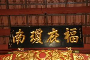 瓊州天后宮 海南會館 匾 09 1882年 光緒壬午年 福庇瓊南