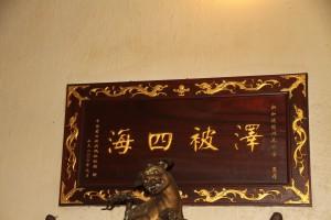 瓊州天后宮 海南會館 匾 10 2006年 澤被四海