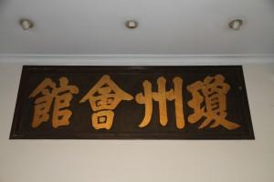 瓊州天后宮 海南會館 匾 11 瓊州會館 01