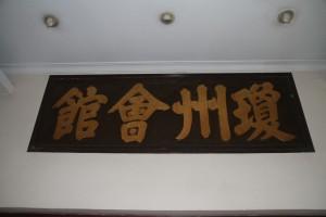 瓊州天后宮 海南會館 匾 11 瓊州會館 02