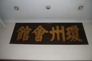 瓊州天后宮 海南會館 匾 11 瓊州會館 03