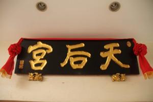 瓊州天后宮 海南會館 匾 12 天后宫 02