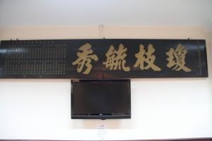 瓊州天后宮 海南會館 匾 12 瓊枝毓秀 01