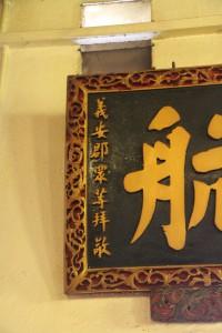 瓊州天后宮 海南會館 匾 13 海國慈航 02