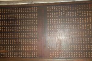 瓊州天后宮 海南會館 木碑 01 芳名錄 03