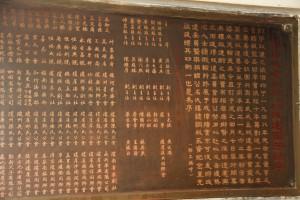 瓊州天后宮 海南會館 木碑 01 芳名錄 05