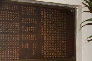 瓊州天后宮 海南會館 木碑 02 芳名錄 01