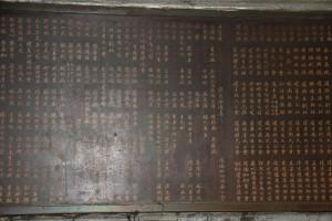 瓊州天后宮 海南會館 木碑 02 芳名錄 05