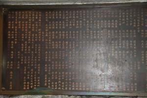 瓊州天后宮 海南會館 木碑 02 芳名錄 06