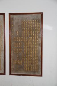 金門會館浯江孚濟廟 石碑 03 1931年 民國二十年 重建孚濟廟碑記