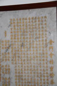 金門會館浯江孚濟廟 石碑 04 1962年 金門會館重修落成記 02