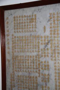 金門會館浯江孚濟廟 石碑 04 1962年 金門會館重修落成記 05