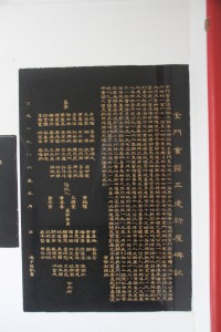 金門會館浯江孚濟廟 石碑 05 1986年 金門會館三建新廈碑記 10