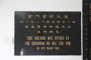 金門會館浯江孚濟廟 石碑 06 1986年 金門會館開幕碑 02