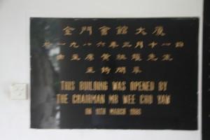 金門會館浯江孚濟廟 石碑 06 1986年 金門會館開幕碑 04