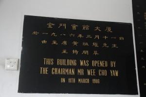 金門會館浯江孚濟廟 石碑 06 1986年 金門會館開幕碑 06