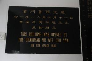 金門會館浯江孚濟廟 石碑 06 1986年 金門會館開幕碑 07