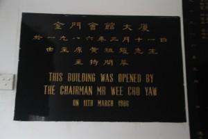 金門會館浯江孚濟廟 石碑 06 1986年 金門會館開幕碑 08