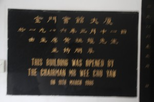 金門會館浯江孚濟廟 石碑 06 1986年 金門會館開幕碑 09