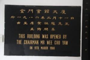 金門會館浯江孚濟廟 石碑 06 1986年 金門會館開幕碑 10