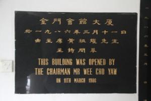 金門會館浯江孚濟廟 石碑 06 1986年 金門會館開幕碑 11