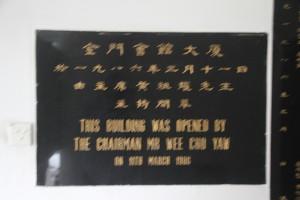 金門會館浯江孚濟廟 石碑 06 1986年 金門會館開幕碑 12