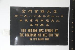 金門會館浯江孚濟廟 石碑 06 1986年 金門會館開幕碑 13