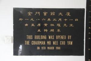 金門會館浯江孚濟廟 石碑 06 1986年 金門會館開幕碑 14