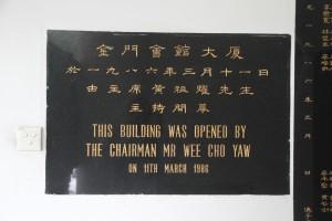 金門會館浯江孚濟廟 石碑 06 1986年 金門會館開幕碑 15