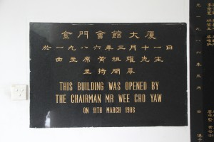 金門會館浯江孚濟廟 石碑 06 1986年 金門會館開幕碑 16
