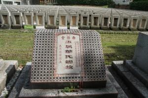 雙龍山嘉應五屬義祠 墓碑 01 1847年 道光廿七年葬 1971年重遷 南陽堂 五屬葉氏總墳