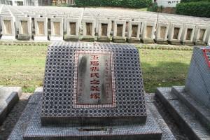 雙龍山嘉應五屬義祠 墓碑 02 1881年 光緒七年 五屬張氏之義塚
