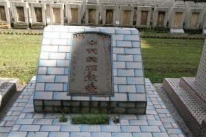 雙龍山嘉應五屬義祠 墓碑 03 1881年 光緒七年 李氏義塚墳墓