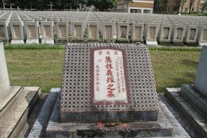 雙龍山嘉應五屬義祠 墓碑 04 1882年 光緒八年立 1971年重修 熊姓義塚之墓