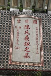 雙龍山嘉應五屬義祠 墓碑 05 1883年 光緒九年 潁川堂 陳氏義塚之墓