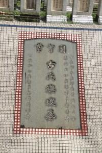 雙龍山嘉應五屬義祠 墓碑 07 1883年 光緒九年 1929年 民國十八年重修 古氏總墳墓