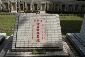 雙龍山嘉應五屬義祠 墓碑 08 1883年 光緒九年 1971年重修 寶樹堂謝氏諸位義墳