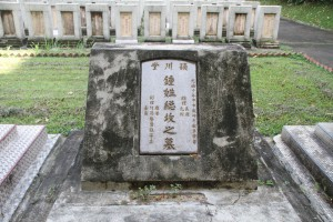雙龍山嘉應五屬義祠 墓碑 09 1884年 光緒十年 潁川堂鐘姓總墳之墓