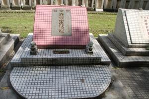 雙龍山嘉應五屬義祠 墓碑 10 1884年 光緒十年 世彩堂義塚廖氏墳墓