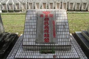 雙龍山嘉應五屬義祠 墓碑 12 1886年 光緒丙戍十二年 恆南堂邱氏義塚墳墓