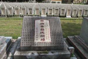 雙龍山嘉應五屬義祠 墓碑 14 1888年 光緒十四年立 1959年重修 東海堂徐氏總墳